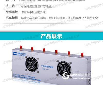考场全频段4G手机屏蔽器BCSK-101B-6型