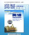 全日制普通高级中学(必修)英语单词手册第二册(上)(供高中二年级第一学期使用)