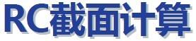 UC-1RC截面计算(中文版)