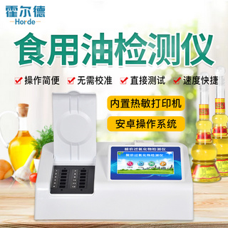 食用油检测仪
