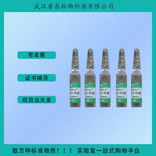 GBW(E)100008  食品甜味剂糖精钠溶液标准物质  5ml  食品类标准物质