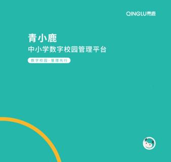 青小鹿中小学数字校园管理平台