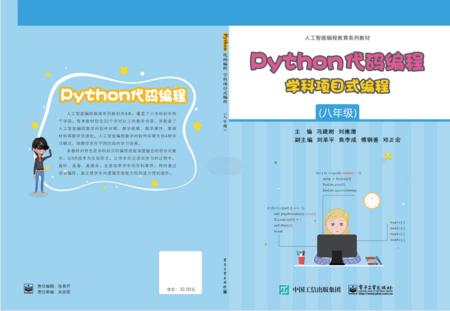 XR人工智能编程系列教材1-9年级