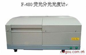 F-480荧光分光光度计