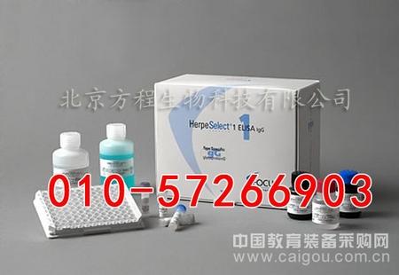 鸡免疫球蛋白G1 ELISA免费代测/IgG1 ELISA Kit试剂盒/说明书