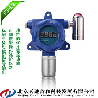 六氟化硫检测仪|固定式SF6气体分析仪|在线式六氟化硫报警器