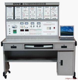 BPPFSM-1型 可编程控制器综合实训装置(西门子)