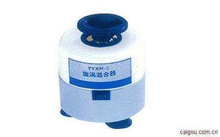 TYXH-II旋涡混合器