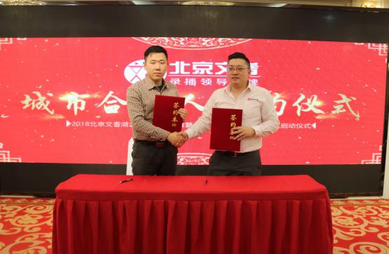 北京文香湖北举办2018寻找城市合伙人活动 共探录播新机遇