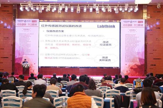 Labthink分享红外法透湿仪器的改良技术
