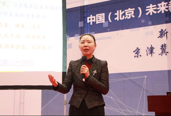 开启中国智能教育新时代 第三届未来教育高峰论坛隆重举行