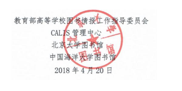 2018高等学校图书馆新任馆长交流研讨会