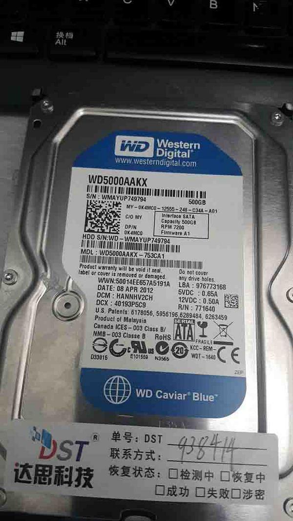 WD500G固件数据恢复