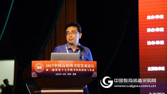 高校图书馆论坛:群贤思广益 创新促发展