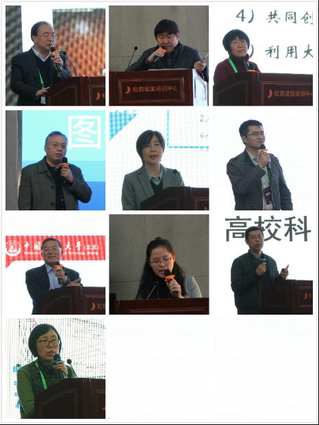 2017年北京数图会:群贤思广益,创新促发展