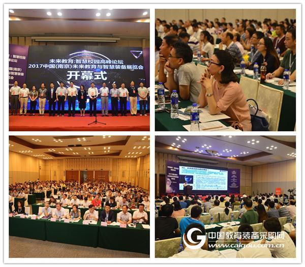 迎接未来教育,开启中国智能教育新时代