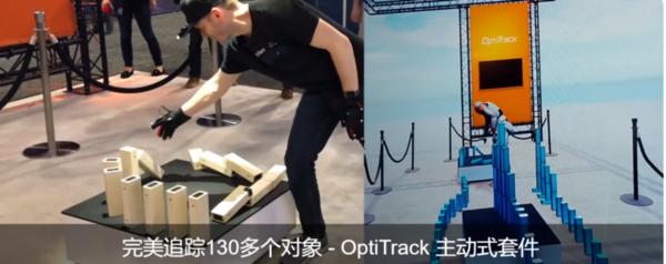 OptiTrack在VR领域的应用