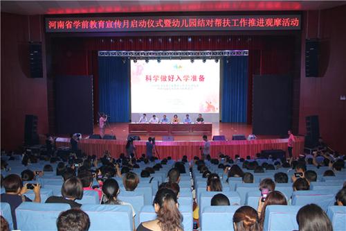 2019年河南省学前教育宣传月活动启动
