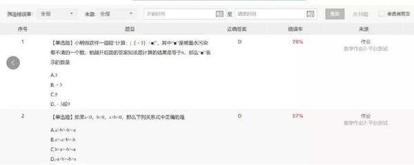 """探访华南师大附中,线上教学""""好方法""""如何延续"""