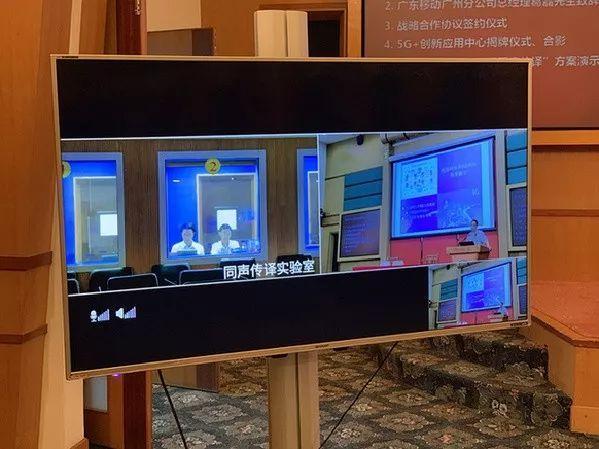 5G将至!广外与广州移动共建未来5G智慧高校