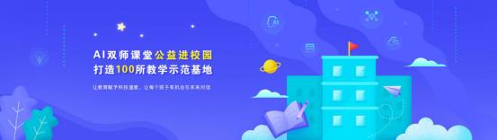 """编程猫推出最新教学服务项目""""AI双师课堂"""""""