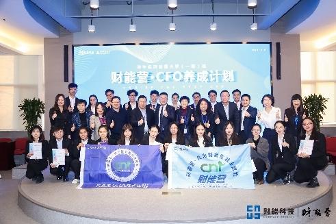 财能营《CFO养成计划》首期落地对外经济贸易大学,财能科技赋能财会大学生