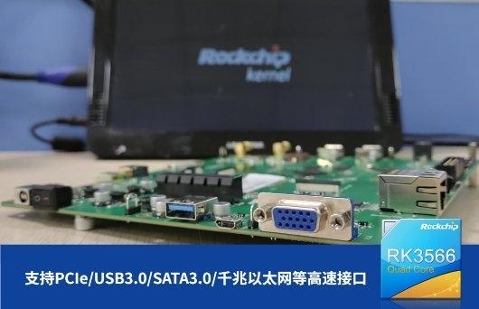 传统电视秒变AI智慧屏,瑞芯微RK3566 AI电视盒子方案五大优势赋能