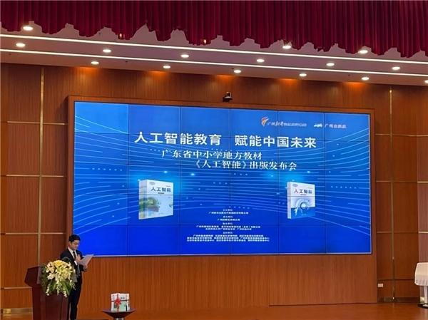 编程猫助力广东省中小学《人工智能》地方教材发布