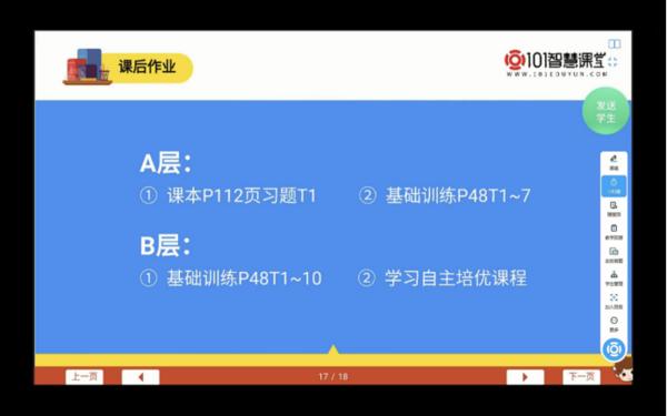 """101智慧课堂:雅礼洋湖中学信息化课堂""""云""""观摩"""