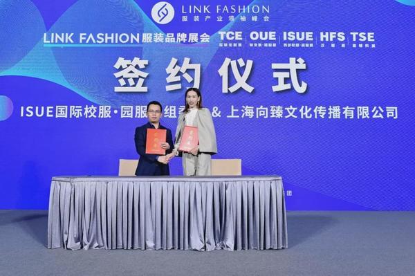 2020ISUE中国(西部)国际校服·园服展新闻发布会圆满召开!
