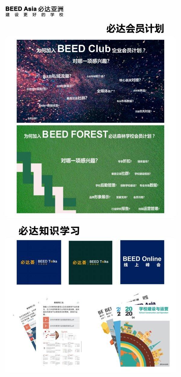 BEED 2020、BEED EXPO 第十二屆亞洲學校建設大會及設施展覽會將召開