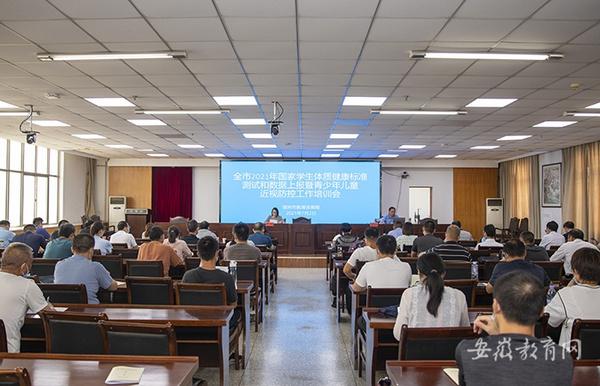 """宿州市打好学生体质健康水平提升和近视防控""""组合拳"""""""