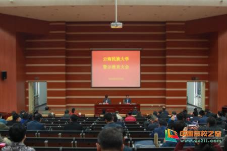云南民族大学雨花校区召开警示教育大会