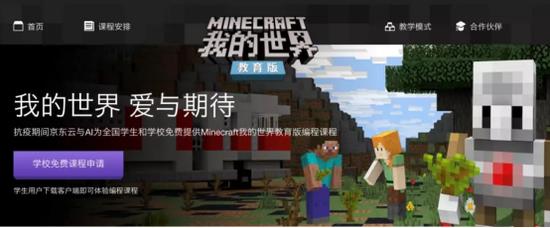 京东云免费提供《Minecraft 我的世界》教育版编程课程