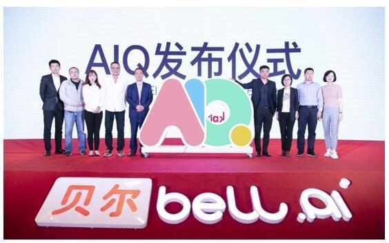 贝尔科教发布AIQ理论 划定人工智能时代教育纲领