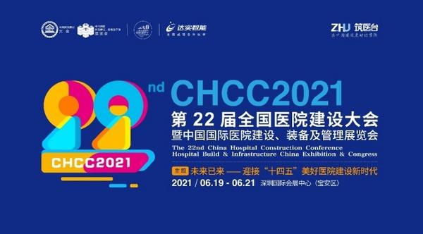 第22届全国医院建设大会暨中国国际医院建设、装备及管理展览会