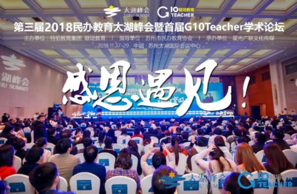 民办教育太湖峰会教师发展学术论坛往期回顾