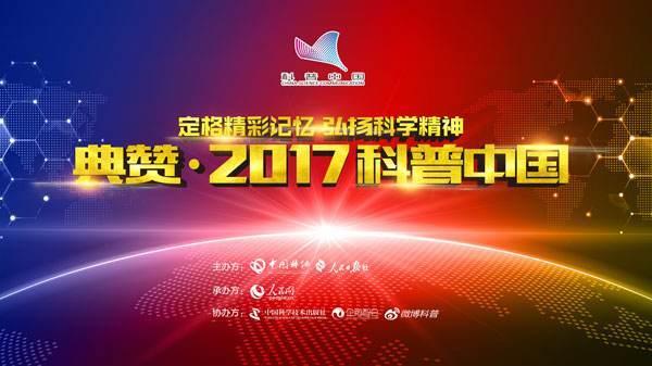 """象爸象妈荣膺2017年度""""十大科普自媒体"""""""