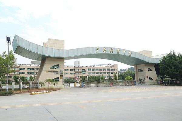 天智.广东信宜中学