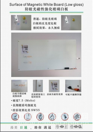 防眩光磁性强化玻璃白板