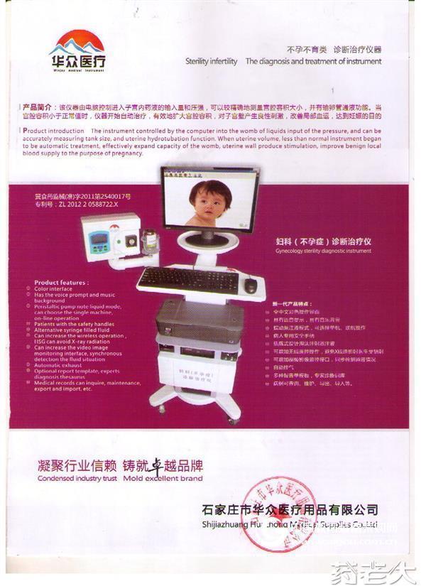 FZY-III型妇科诊断治疗仪快速怀孕技巧石家庄华众医疗三通链接管