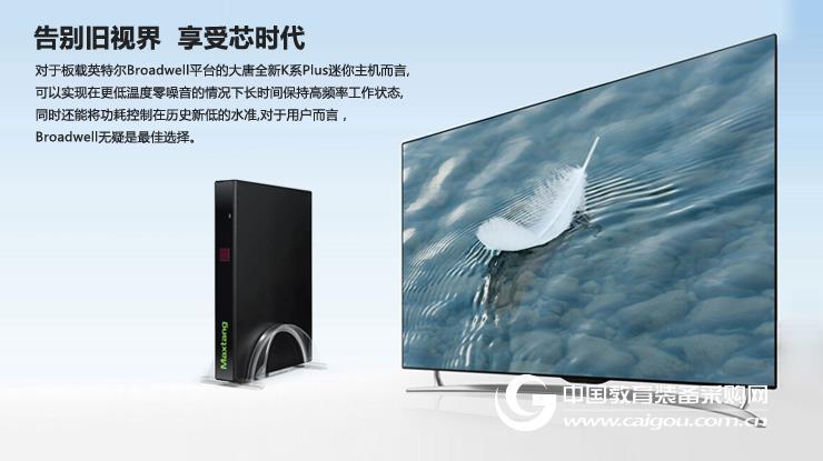大唐K5plus迷你电脑 酷睿i5 5200U小主机 家用办公商务微型台式机 工控主机