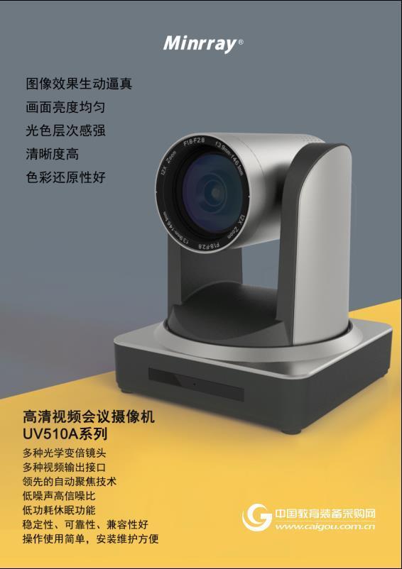 智慧政务摄像机
