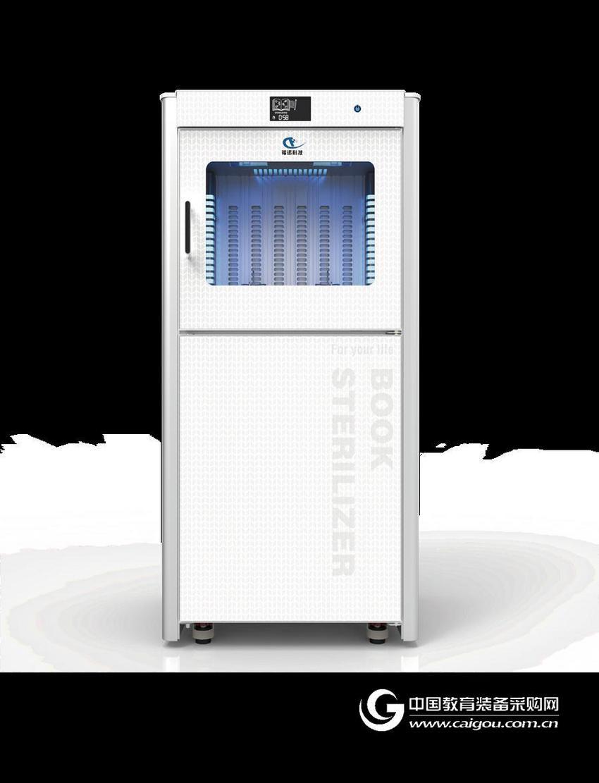 圖書殺菌機 福諾FLBS-601自助圖書殺菌機 30秒快速殺菌