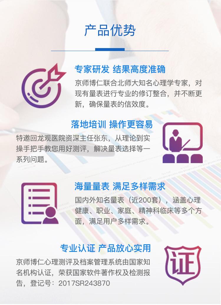京师博仁心理测评系统软件经典版 厂家直销 量表齐全 心理咨询室软件