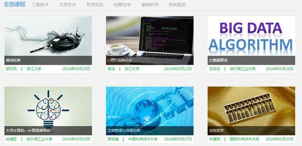中国大学MOOC平台上线