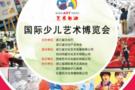 第21屆(2018)西湖藝術博覽會·夏季展—2018中國(杭州)國際少兒藝術博覽會將于國慶歡樂開幕