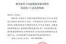 湖南获批国家教育信息化2.0试点省