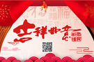 北京環中睿馳科技 2019年春節放假通知