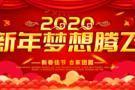 北京剑灵科技2020年新春贺词